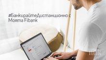 Банкирайте безопасно от вкъщи с My Fibank