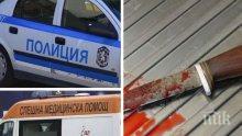 ИЗВЪНРЕДНО: Жестоко убийство хвърли в ужас Пазарджик
