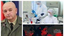 ПЪРВО В ПИК TV! Ген. Мутафчийски: Пикът на коронавирус ще е около Великден - заразените са вече 541, 7 спешни медици са болни. Мъж е починал в Пещера (ВИДЕО/ОБНОВЕНА)