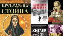 """Топ 5 на най-продаваните книги на издателство """"Милениум"""" (28 март-3 април)"""