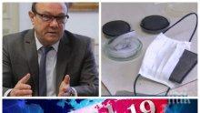 Шефът на БАН акад. Ревалски за битката на учените срещу COVID-19: Готови са маски с филтри срещу вируси, работи се и върху ваксина, пикът ще е около Великден