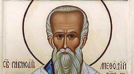 голяма почит честваме успението свети методий славянобългарски черпи имен ден