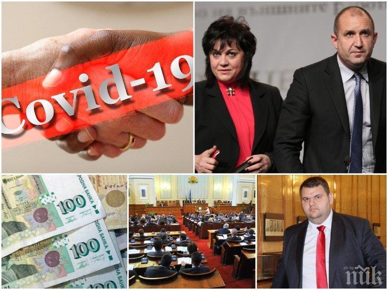 ЧОВЕЧНОСТ ПО ВРЕМЕ НА КРИЗА: Министри, прокурори и депутати от ГЕРБ, ВМРО, НФСБ, ВОЛЯ и ДПС дариха заплати, кръв, пари и консумативи. Радев, Нинова и съдиите на Лозан Панов кога?!