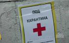 Още трима в Разградско нарушиха карантината