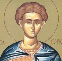 СИЛНА ВЯРА: Честваме паметта на свети мъченик Евпсихий - ето с какво заслужил тази почит