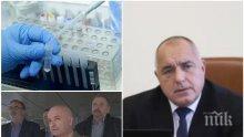 ПЪРВО В ПИК TV! Ген. Мутафчийски: 581 са заразените у нас. Шефът на щаба и Борисов провокирани от мутра на Слави, премиерът отсече: Не съм Радев, отговарям на всички въпроси. Директорът на ББР и бордът ще бъдат освободени (ВИДЕО/ОБНОВЕНА)