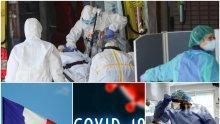 ЕКСКЛУЗИВНО В ПИК! ЧЕРЕН ДЕН: Коронавирусът сее смърт в САЩ и Франция! Жертвите и новите случаи се увеличиха рекордно (ГРАФИКИ)
