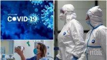СВЕТЪТ В ЛАПИТЕ НА COVID-19: Повод за оптимизъм - трети ден броят на заразените върви надолу...
