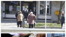 """РЕПОРТАЖ НА ПИК: Пенсионерите заформиха опашки за Великденските надбавки - пощите отвориха """"сутрешен коридор"""" заради карантината (СНИМКИ)"""