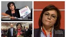 """Корнелия Нинова ошушка """"Техноимпекс"""", БСП и учените от БАН и викна: Дръжте крадеца! Щабът да послуша президента й и да се погрижи за душевното й здраве"""