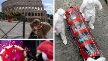 ЕС изпраща лекарски екипи в Италия