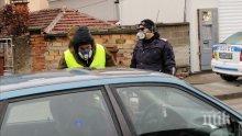 Полицаи гониха жена, преминала незаконно през КПП в Разград