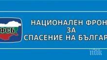 НФСБ с позиция за мярката 60:40