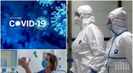 """СВЕТОВНИЯТ БРОЯЧ НА ЗАРАЗАТА: Новите случаи на COVID-19 забавят ход, Италия с пореден ден спад, на Острова отчитат """"черен ден"""""""