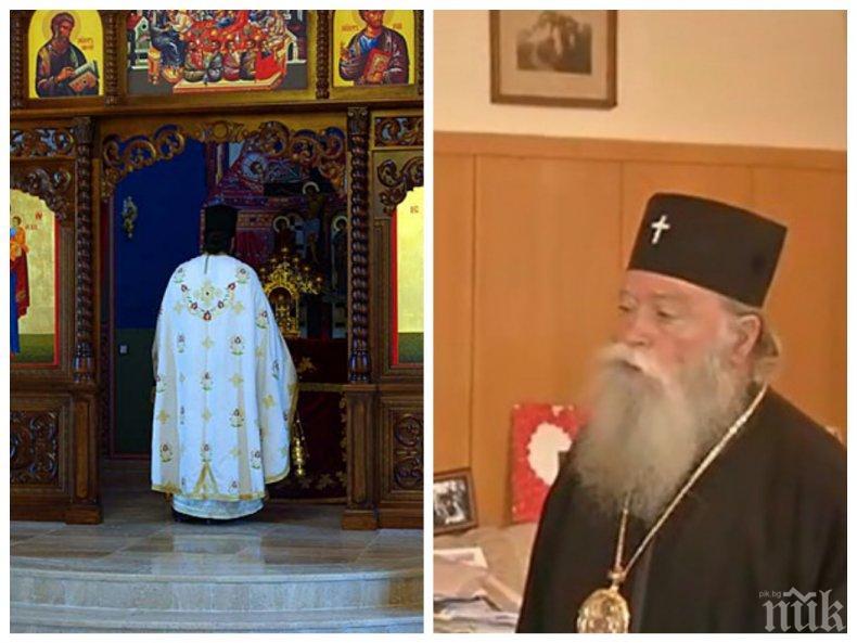 ПАСХАЛНО: Ловчанският митрополит Гавриил обяви, че COVID-19 не е краят на света