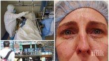 ПРОЧЕТЕТЕ ТОВА ПРЕДИ ПАК ДА СЕ ЮРНЕТЕ НАВЪН! Изповед на една медицинска сестра: Три нощи се борих. Накрая той се предаде и умря в ръцете ми