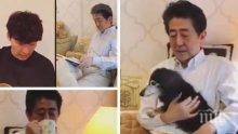 Личен пример: Премиерът на Япония показа как спазва мерките за изолация заради коронавируса