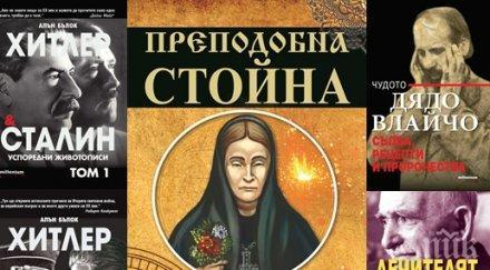 """Топ 5 на най-продаваните книги на издателство """"Милениум"""" (4-10 април)"""