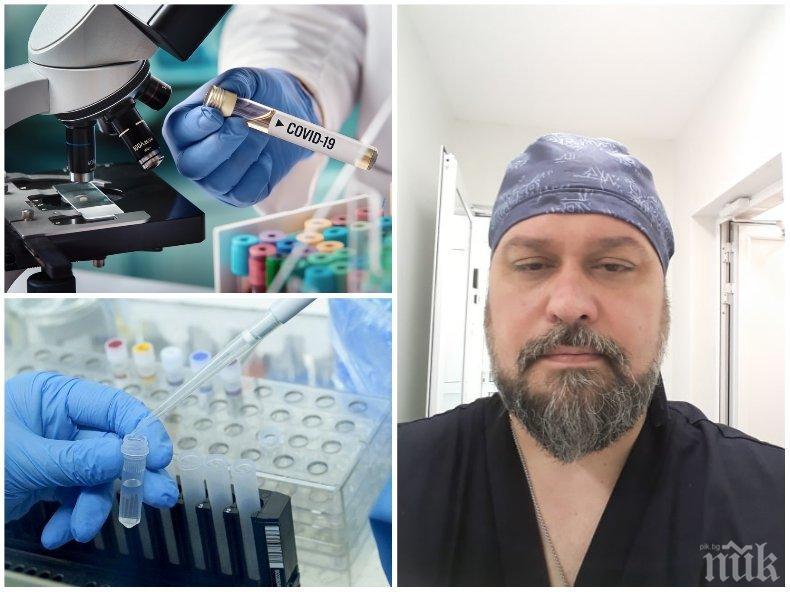 """САМО В ПИК! Говори """"Първа линия"""": Молекулярен биолог разкри какво представлява """"PCR тестът"""" и кои са най-надеждните изследвания за COVID-19. Вижте как се разкрива ДНК-то на коронавируса"""