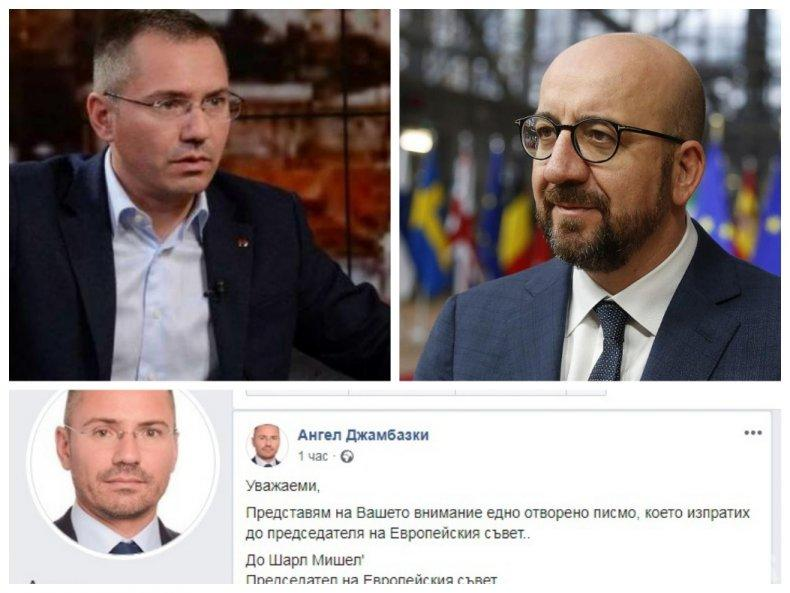 """ГНЕВНО: Джамбазки пита Шарл Мишел не го ли е срам за пакета """"Мобилност"""""""