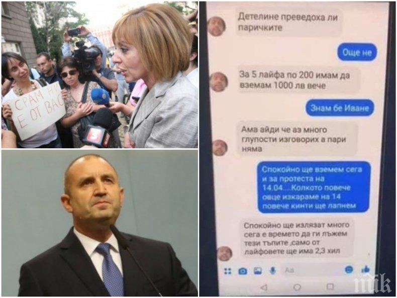 ПЛАТЕНИ ПРОТЕСТИ НАСРЕД КОРОНАВИРУСА! Вижте как мамят хората да излизат на улицата срещу пари - подстрекателите са от групи на Радев и Мая Манолова (СНИМКИ)