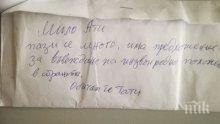 СДВР търси собственик на голяма сума пари, намерени в метрото