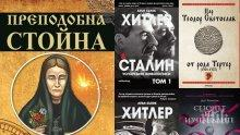 """Топ 5 на най-продаваните книги на издателство """"Милениум"""" (11-17 април)"""