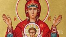 СВЕТЛАТА СЕДМИЦА: И днес е голям празник, почитаме Света Богородица и едно велико чудо