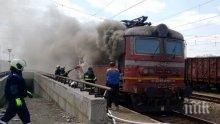 ОГНЕН АД: Локомотив се запали на гарата в Карнобат