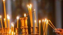 СВЯТ ДЕН: На Светли четвъртък честваме славен български светец, който не сменил вярата си въпреки жестоките мъчения