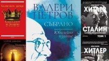 """Топ 5 на най-продаваните книги на издателство """"Милениум"""" (18-24 април)"""