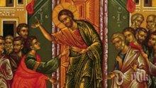 ГОЛЯМ ПРАЗНИК: Томина Неделя е - почитаме свети апостол Тома, наречен Неверни! Черпят четири имена, а жените задължително трябва да правят това
