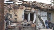 ДРАМА: Семейство от Ветрен остана без дом след пожар