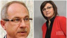 Политолог зове: Корнелия Нинова да бъде разкарана от българската политика - тя пося драконовите зъби на политическото отровителство