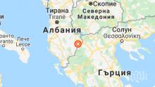 Нов трус паникьоса албанците