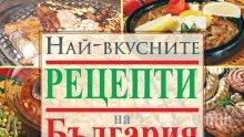 Гурме: 300 рецепти за класически български гозби в безценна книга