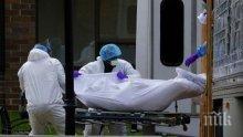 Ужасяващо: Властите в САЩ поръчаха още 100 000 чувала за трупове заради разпространението на коронавируса