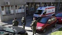 Усложнява се ситуацията с COVID-19 в съседна Сърбия