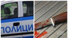 Горещи подробности за кървавата драма в Сандански - починалият бил гей, правил мъжка любов преди да бъде нарязан смъртоносно
