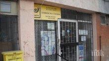 Служителка на пощите задигнала помощи в Кюстендил