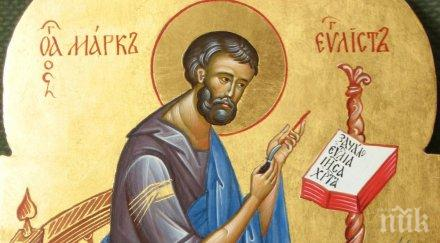ПРАЗНИК: Честваме велик светец, написал едно от Евангелията - черпят и две уникални мъжки имена
