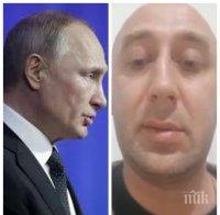 ШОК В РУСИЯ: Трети лекар критик на Путин падна от прозорец! Александър Шулепов бере душа с тежки мозъчни травми