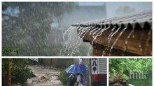 ПОДГИЗВАМЕ: Вали в цяла България, жълт код за 10 области. Възможни са гръмотевици и градушки, температурите падат (КАРТА)