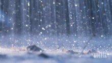 ОТ ПОСЛЕДНИТЕ МИНУТИ: Ето го интензитета на валежите