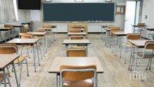 Ето как ще протекат изпитите в малките училища в страната