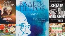 """Най-продаваните книги на издателство """"Милениум"""" (25 април-1 май)"""