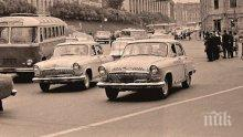 Спомени от соца: Как си купих лека кола от Кореком