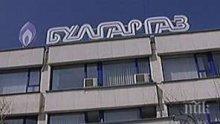 """""""Булгаргаз"""" предлага с 11,31 процента по-ниска цена на природния газ"""