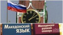РАЗКРИХА СЕ: Русия призна за кратката история на македонския език - посолството край Вардар с провокация към ВМРО