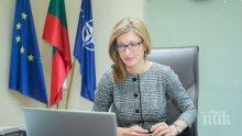 Екатерина Захариева обясни как се ангажираме със Западните Балкани